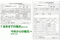 リニューアルされた源泉徴収票の見方、ご存じですか?