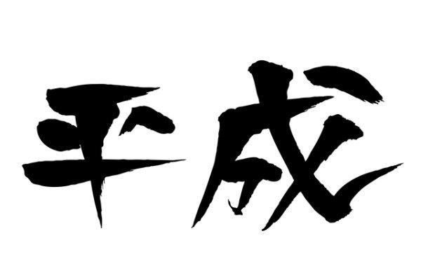 あと2年で終わる「平成」 29年前の混乱は繰り返されるのか?