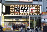餃子1万個、無料提供! 渋谷の居酒屋がオープン記念がアツい