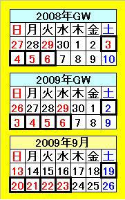 2008年、ゴールデンウィークが長くなる