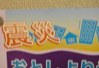"""「大地震」は、""""だいじしん""""? """"おおじしん""""?"""
