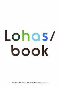 ロハス(LOHAS)の意味をご存知ですか?