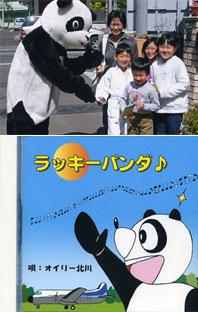 """所沢名物、""""ラッキーパンダ""""に会いたい!!"""