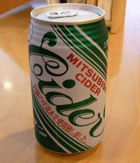 これもご当地サイダー、幻の「三菱サイダー」を飲む