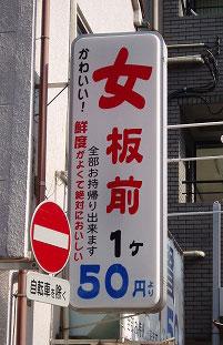 「女板前1ヶ50円」を掲げるナゾの寿司屋