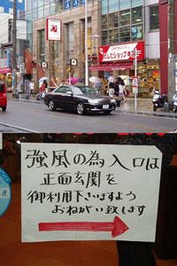 台風上陸数1位は沖縄県じゃなかった