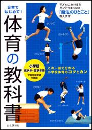 今、教師に売れてる『体育の教科書』って