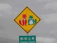 「赤いきつねと緑のたぬき」の飛出し注意看板の謎