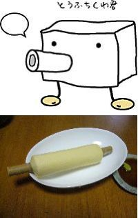 ちくわと豆腐のコラボレーション、豆腐ちくわって何者?