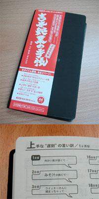 世界16ヶ国語のツッコミも学べる、吉本興業の手帳