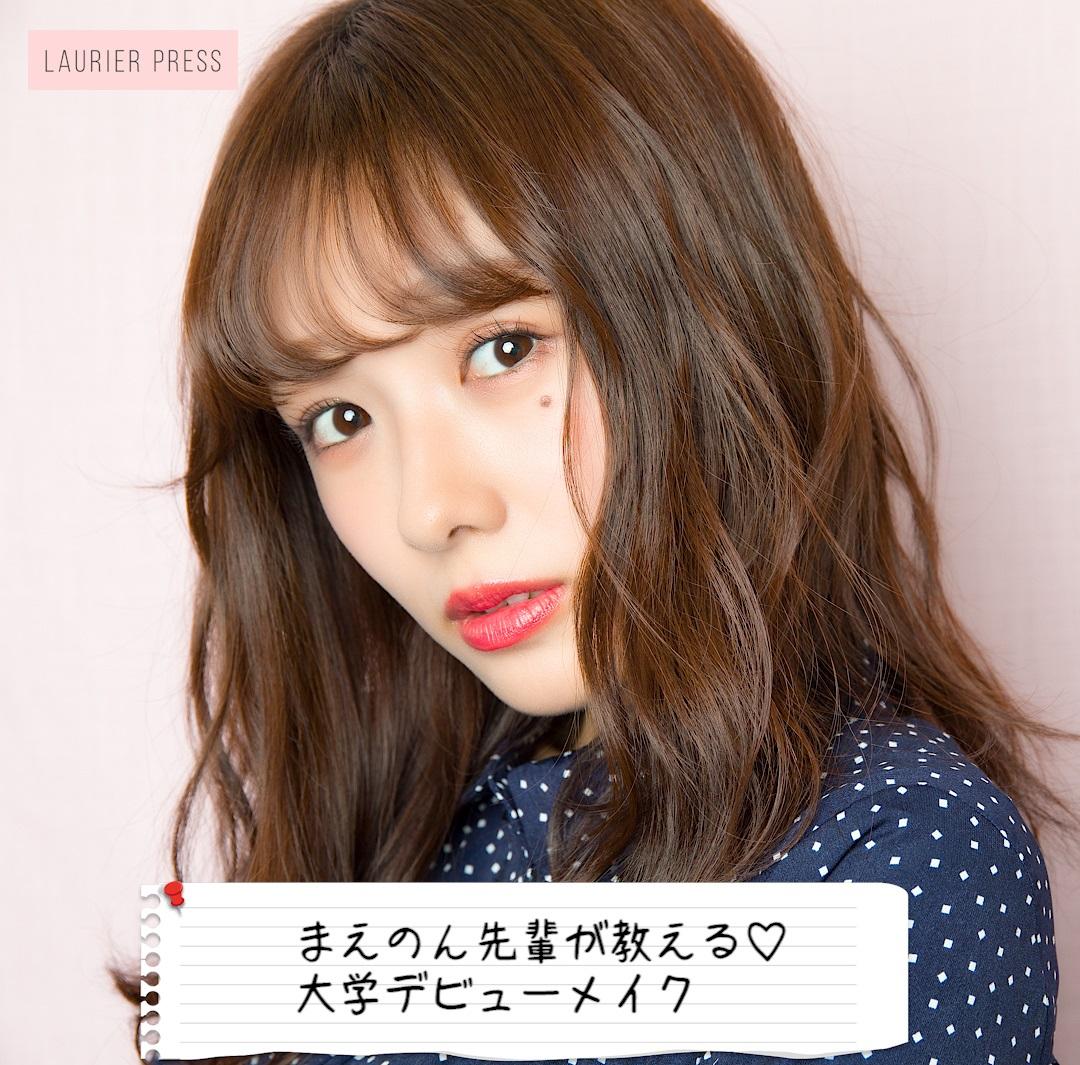 """まえのん先輩が教える""""大学デビュー""""メイクのやり方♡【動画】"""
