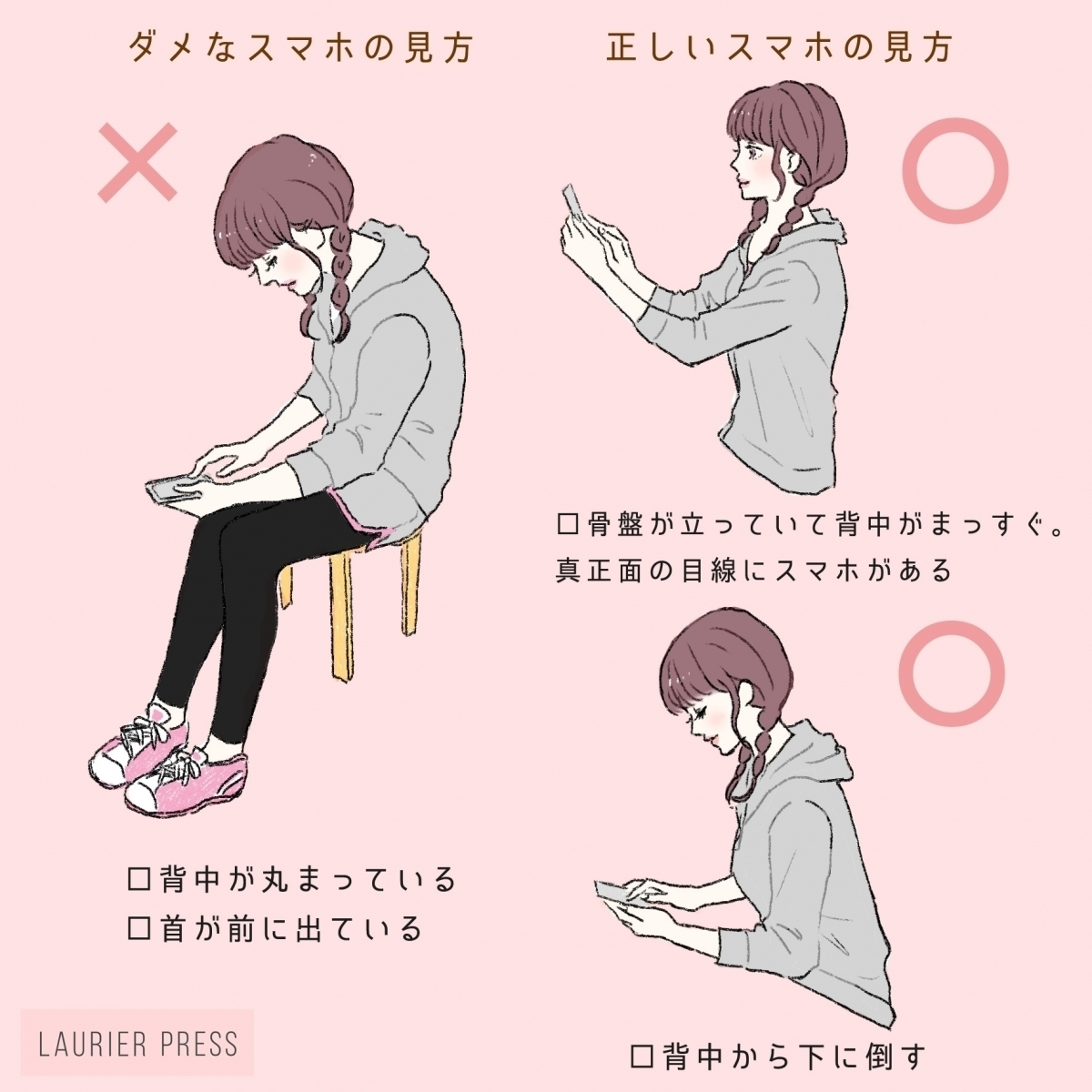 整体師さん直伝! ダイエットに繋がる正しい姿勢と自分でできる骨盤矯正 - ローリエプレス