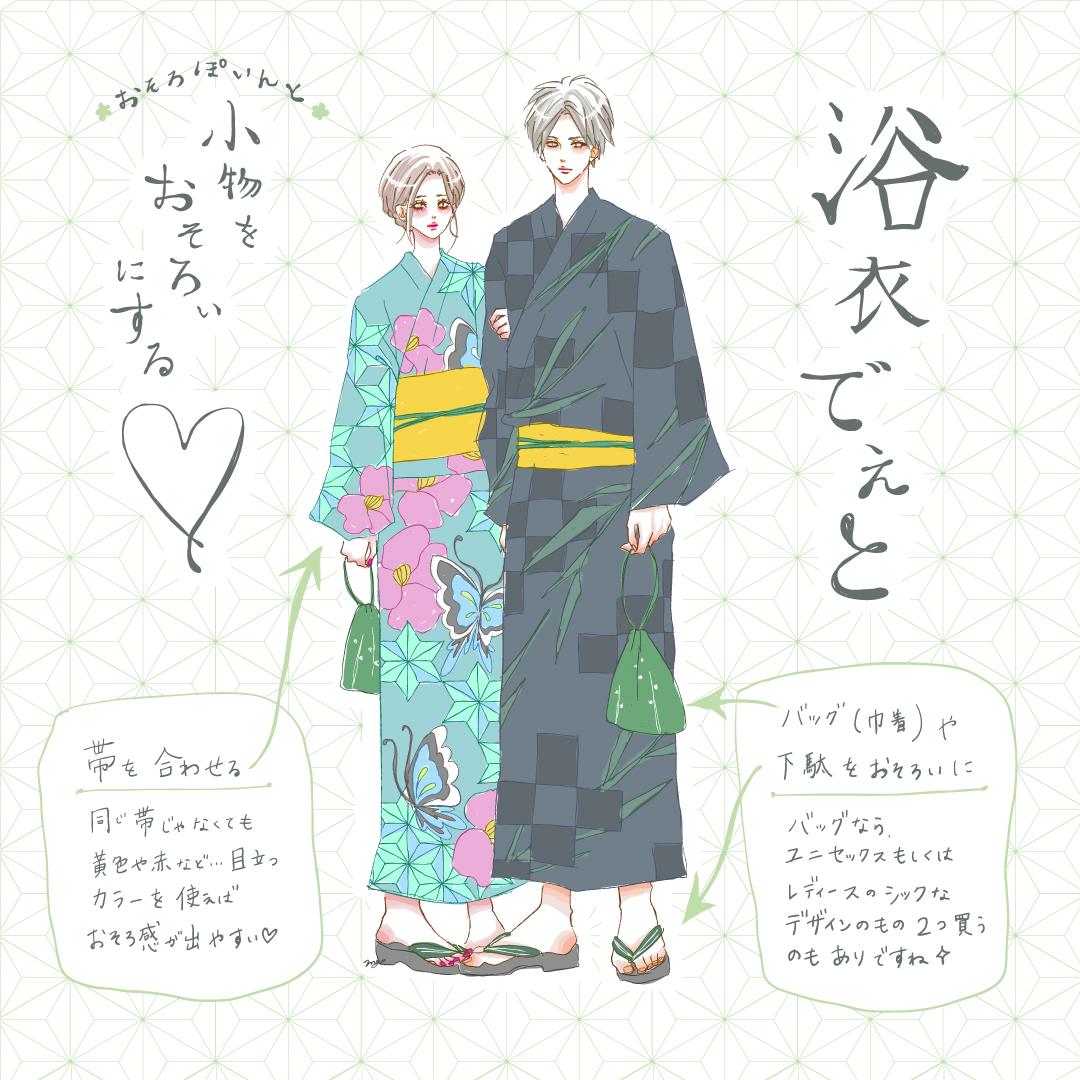 夏祭りで愛が深まるおそろいカップル浴衣コーデ♡【イラスト