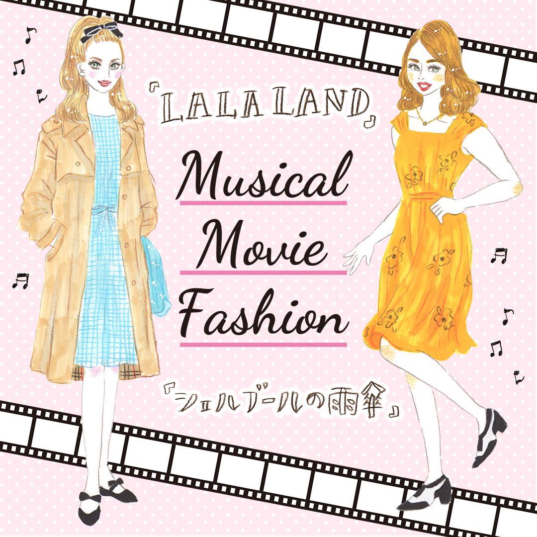 憧れはla La Land 春コーデはミュージカル映画を参考に