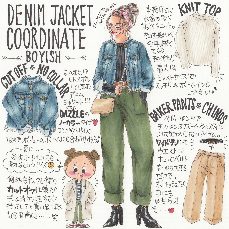 デニムジャケットの今年らしい着こなし方 差を付けるおしゃれコーデ