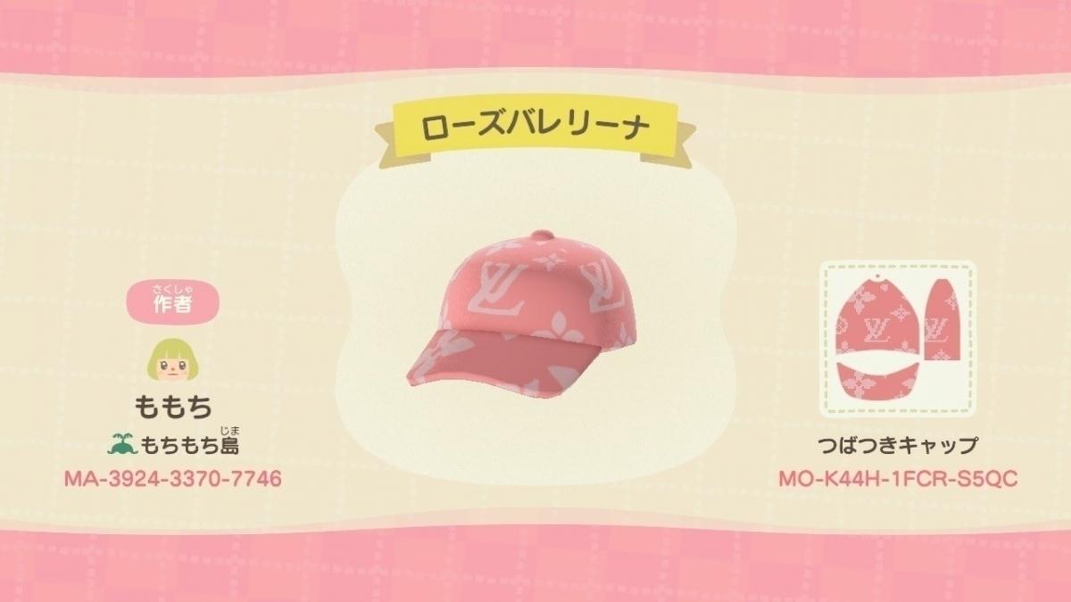 帽子 あつ 森