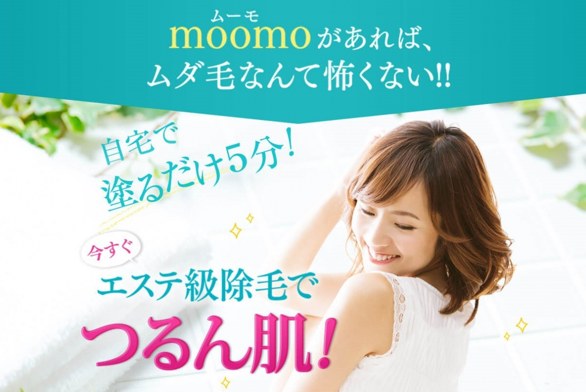 Moomo 菊地亜美
