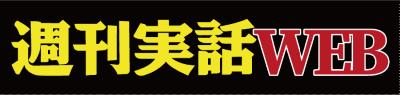 週刊実話WEB