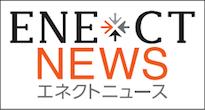 エネクトニュース