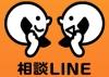 相談LINE