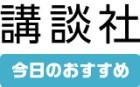 講談社BOOK倶楽部