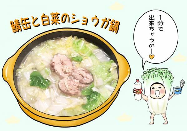 白菜 レシピ メイン