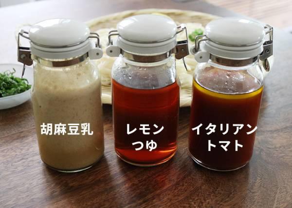 素麺レシピ「胡麻豆乳だれ」「イタリアントマトだれ」「レモンだれ」
