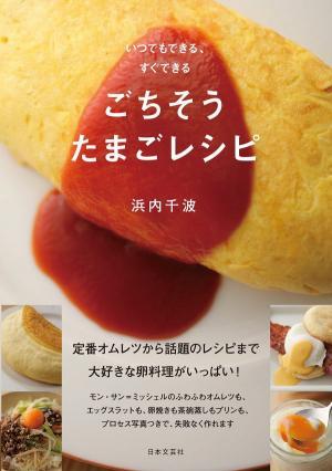 『ごちそうたまごレシピ』 著者:浜内千波出版社:日本文芸社