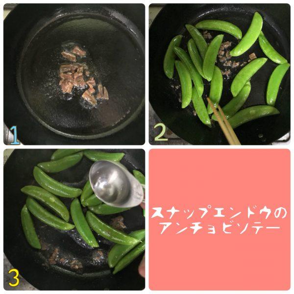 フライパンで簡単作り置き!「スナップエンドウのイタリアン蒸し」の作り方