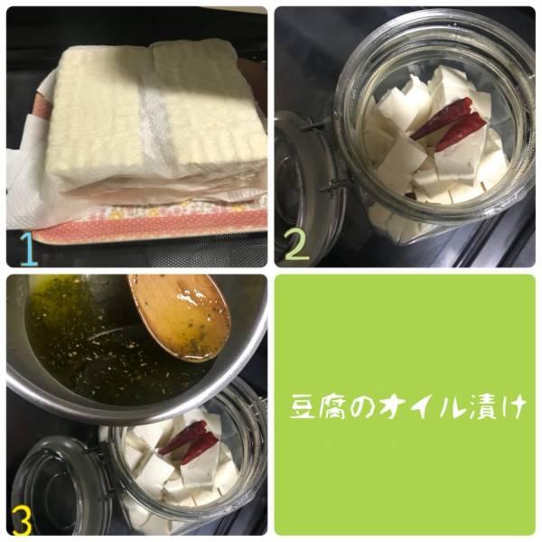 まるでチーズみたい!「豆腐のオイル漬け」の作り置き