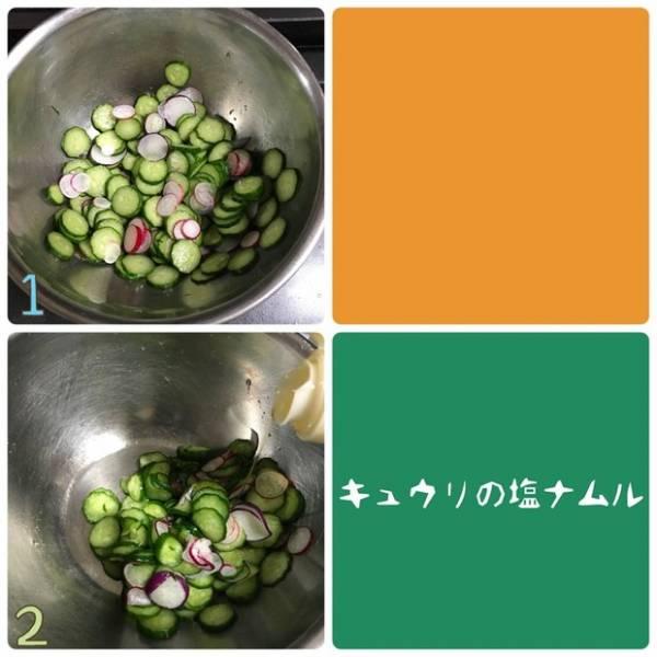 大量消費レシピ!簡単作り置き「きゅうりの塩ナムル」の作り方