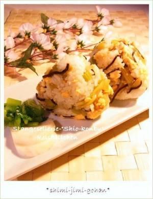 塩昆布セロリと炒り卵の混ぜご飯おむすびby:庭乃桃さん