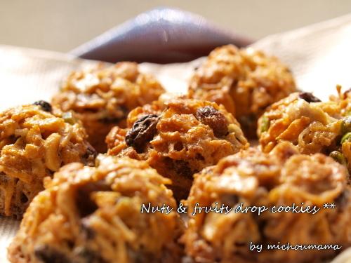 ミックスナッツ&フルーツのドロップクッキーby:michoumamaさん