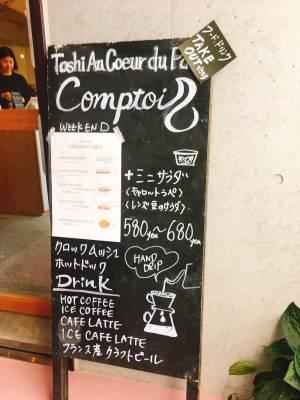 「トシオークデュパン」カフェ「Comptoir」メニュー