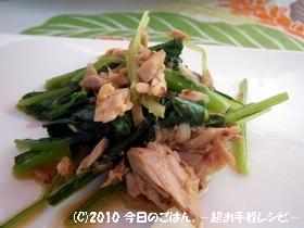 小松菜とツナのさっぱり粒マスタード和えby:しゅしゅさん