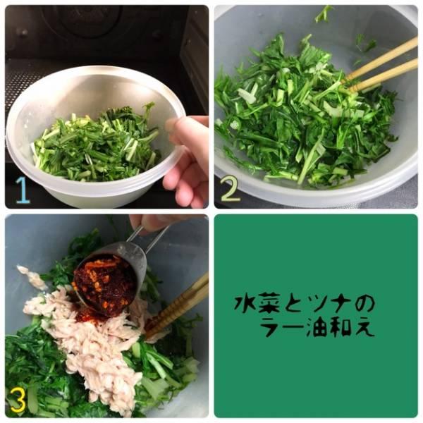 やみつきになるご飯のお供!レンジで簡単「水菜とツナのラー油和え」の作り置き♪