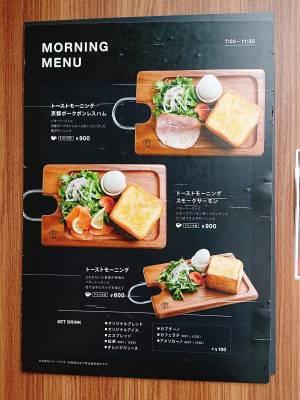 小川珈琲のモーニングメニュー