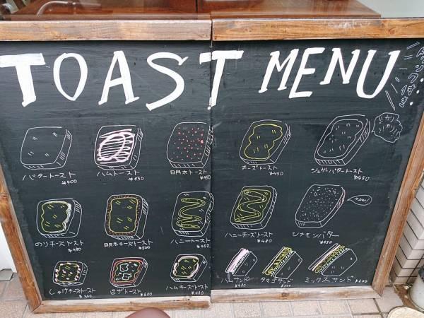 【大阪】とにかく分厚い!厚焼きタマゴサンドでお腹いっぱいモーニング@SUNNY CAFEのメニュー
