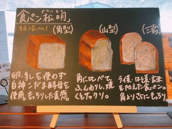 【蒲田】食パンが1番人気!カフェも人気のパン屋さん「トーチドットベーカリー」