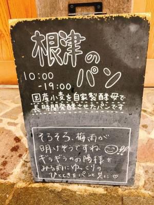 """【根津】ビールにも合うパン""""七味チーズ""""が最高!「根津のパン屋」"""