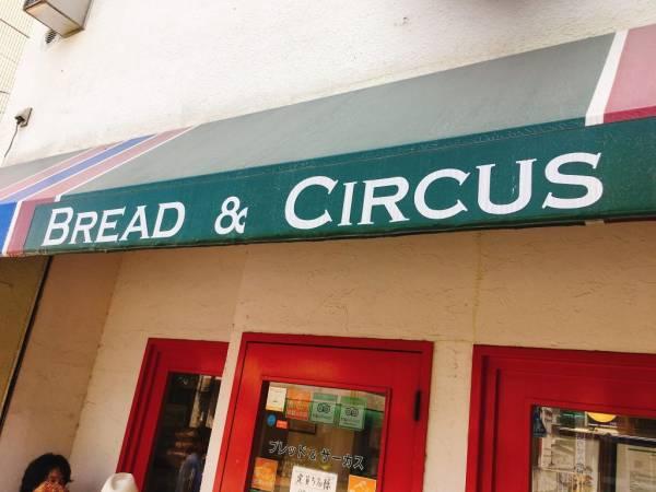 【湯河原】行列必至でも食べたいパンがある!「ブレッド&サーカス」