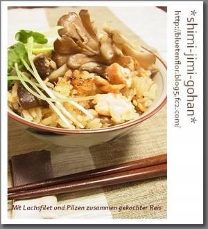 秋鮭ときのこの生姜炊き込みご飯by:庭乃桃さん