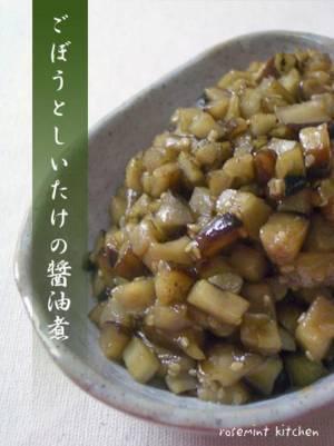 ごぼうとしいたけの醤油煮by:ローズミントさん