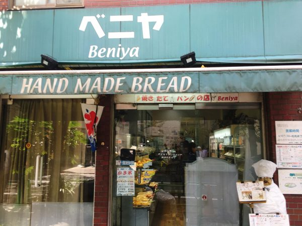 【茅場町】迫力満点の総菜パンがいっぱい!焼きたてパンの店「ベニヤ」