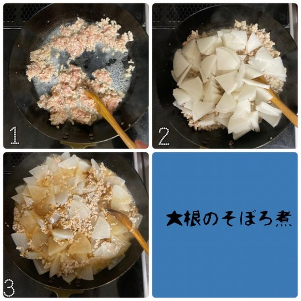 出汁いらずで楽チン!ご飯に合う「大根のそぼろ煮」の作り置き