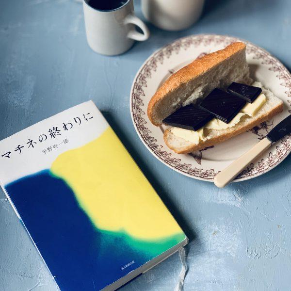 小説『マチネの終わりに』を読みながら食べたい♪「バゲット・オ・ショコラ」レシピ