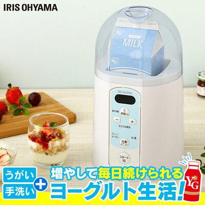 牛乳パックのまま!ボタン1つで簡単「アイリスオーヤマ ヨーグルトメーカー」