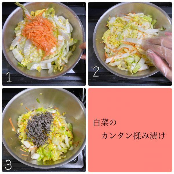 すぐ無くなる作り置き!お鍋の残りで「白菜のカンタンもみ漬け」