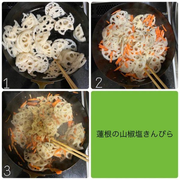 おいしく花粉症対策!ご飯がすすむ「れんこんの山椒塩きんぴら」の作り置き