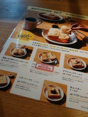 【京都】もっちり大迫力の「マシュマロトースト」がおいしい!@BLUE LEAF CAFE 京都